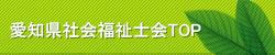 愛知県社会福祉士会TOP