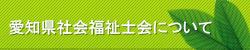 愛知県社会福祉士会について