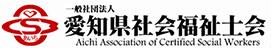 社会福祉法人 豊明市社会福祉協議会