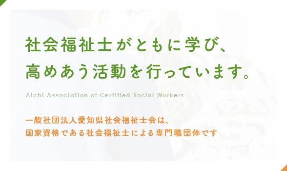 一般社団法人 愛知県社会福祉士会